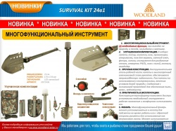 НОВИНКА! Лопата WOODLAND SURVIVAL KIT 24 в 1